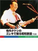 BEST SELECT LIBRARY 決定版::寺内タケシのエレキで綴る昭和歌謡 ベスト【CD】