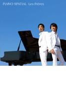 レ・フレール/ピアノ・スパシアル【CD】