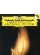 チャイコフスキー:弦楽セレナード、ドヴォルザーク:弦楽セレナード カラヤン&ベルリン・フィル