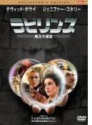 ラビリンス 魔王の迷宮 コレクターズ・エディション【DVD】