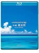 7.1ch SURROUND SOUND virtual trip 沖縄 慶良間(低価格版)【ブルーレイ】