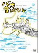 バカ昔ばなし【DVD】