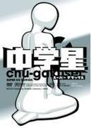 中学星 スーパーデラックス【DVD】