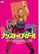 ノンストップ・ガール【DVD】