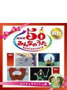 NHKみんなのうた 50ANNIVERSARY~山口さんちのツトム君(仮)