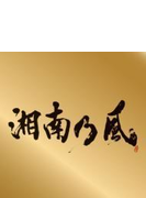 """湘南乃風 ~Single Best~ 表BEST""""金""""盤 (CD+MIX CD)【通常盤】"""