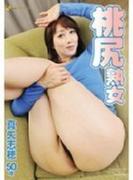 桃尻熟女 真矢志穂50歳【DVD】