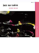 Jazz Sur Seine【CD】