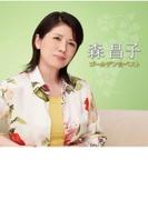 ゴールデン☆ベスト 森昌子【CD】 2枚組