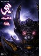 呀~暗黒騎士鎧伝~【DVD】