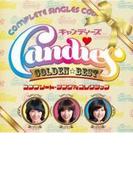 ゴールデン☆ベスト キャンディーズ コンプリート・シングルコレクション【CD】