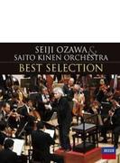 復活のセレナード~小澤征爾&サイトウ・キネン・オーケストラ・ベスト・セレクション
