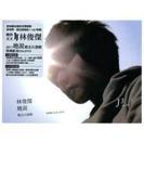 〔女也〕説 概念自選輯 -特典影音【CD】 2枚組