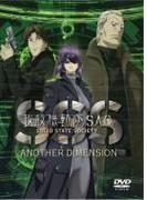 攻殻機動隊S.A.C. SOLID STATE SOCIETY -ANOTHER DIMENSION-【DVD】