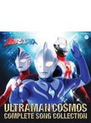 10周年記念 ウルトラマンコスモス COMPLETE SONG COLLECTION(仮)
