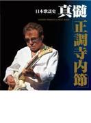 日本歌謡史 真髄「正調寺内節」【CD】