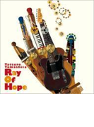 Ray Of Hope (レイ・オブ・ホープ)【CD】