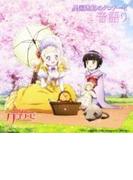 TVアニメーション『異国迷路のクロワーゼ The Animation』ドラマCD 「音語り」【CD】