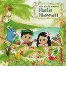 Kids Bossa Presents Hula Hawaii【CD】