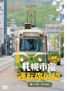 札幌市電運転席展望