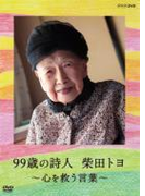 99歳の詩人 柴田トヨ ~心を救う言葉~