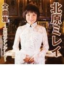 北原ミレイ全曲集~哀愁のシンデレラ~【CD】