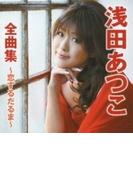 浅田あつこ全曲集~恋するだるま~【CD】