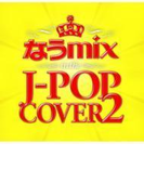 なうmix!! IN THE J-POP COVER 2 mixed by DJ eLEQUTE【CD】 2枚組