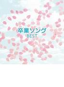 決定盤!! 卒業ソング ベスト【CD】 2枚組