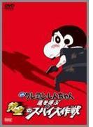 映画 クレヨンしんちゃん 嵐を呼ぶ黄金のスパイ大作戦【DVD】