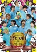 夏どこ2011-D-BOYS フィールド競技編-【DVD】 2枚組