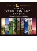 交響組曲「ドラゴンクエスト」 場面別I~IX(東京都交響楽団版)CD-BOX【CD】 10枚組