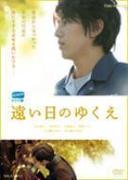 遠い日のゆくえ【DVD】