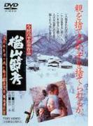 楢山節考【DVD】