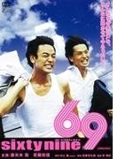 69 sixty nine【DVD】