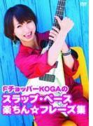 FチョッパーKOGAのスラップ・ベース楽ちん☆フレーズ集【DVD】