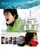 岳 -ガク- Blu-ray通常版【ブルーレイ】