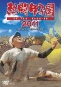 熱闘甲子園 2011【DVD】 2枚組