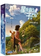 劇場アニメーション『星を追う子ども』Blu-ray BOX(特別限定生産版)【ブルーレイ】 2枚組