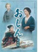 連続テレビ小説 おしん 総集編【DVD】 2枚組