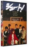 シュート!【DVD】