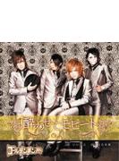 酔わせてモヒート (+DVD)【初回限定盤B】