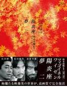 鈴木清順監督 浪漫三部作 ブルーレイBOX【ブルーレイ】 3枚組