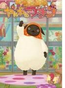 やんやんマチコ 1【DVD】