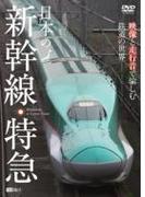 シンフォレストDVD 日本の新幹線・特急 映像と走行音で愉しむ鉄道の世界【DVD】