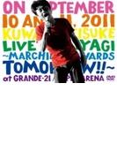 宮城ライブ~明日へのマーチ!!~ 【初回限定盤】【DVD】 2枚組