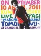 宮城ライブ~明日へのマーチ!!~ 【通常盤】【DVD】 2枚組