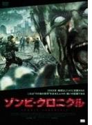 ゾンビ・クロニクル【DVD】