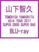 TOMOHISA YAMASHITA ASIA TOUR 2011 SUPER GOOD SUPER BAD (Blu-ray)【ブルーレイ】 2枚組