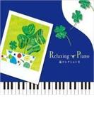 リラクシング・ピアノ~嵐コレクションII【CD】